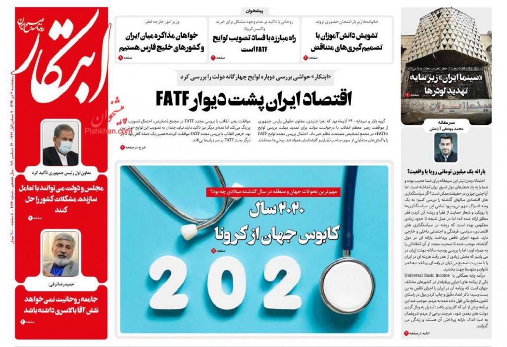 """مانشيت إيران: سياسة إيران """"الإيجابية"""" تجاه أذربيجان وقطع أيدي الخارج في المنطقة 4"""