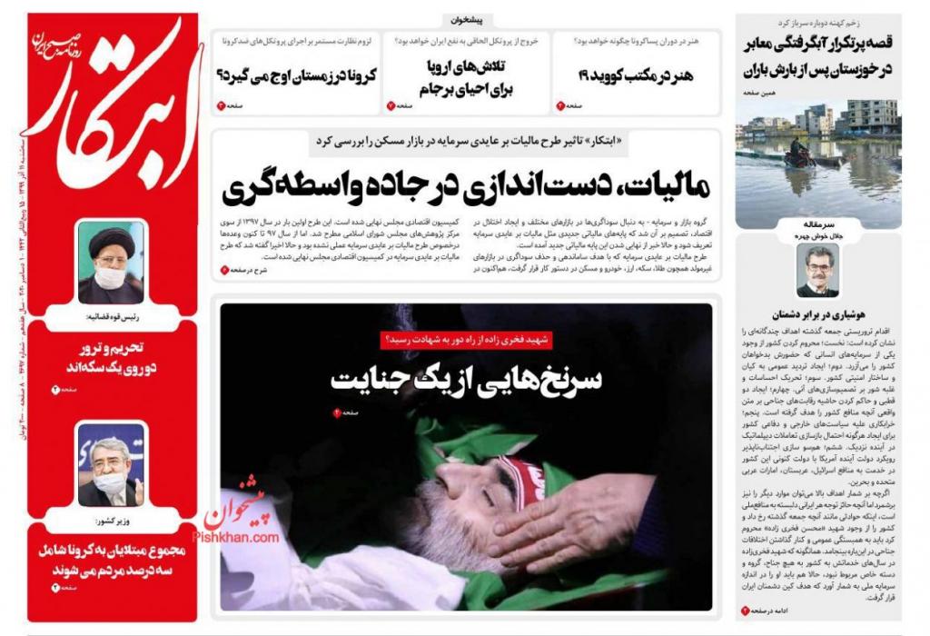 مانشيت إيران: ماذا سيحصل إن أُطلق صاروخ من إيران على إسرائيل؟ 4