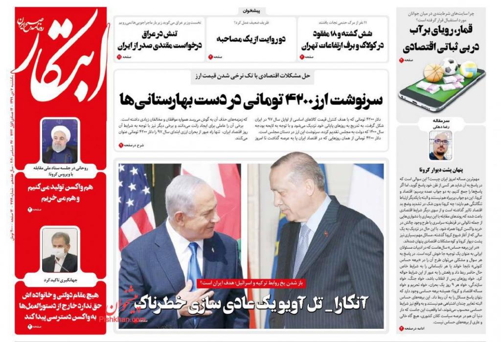 مانشيت إيران: الاقتصاد الإيراني عالق بين عجلة الاقتصاد الحر والاقتصاد الحكومي 4