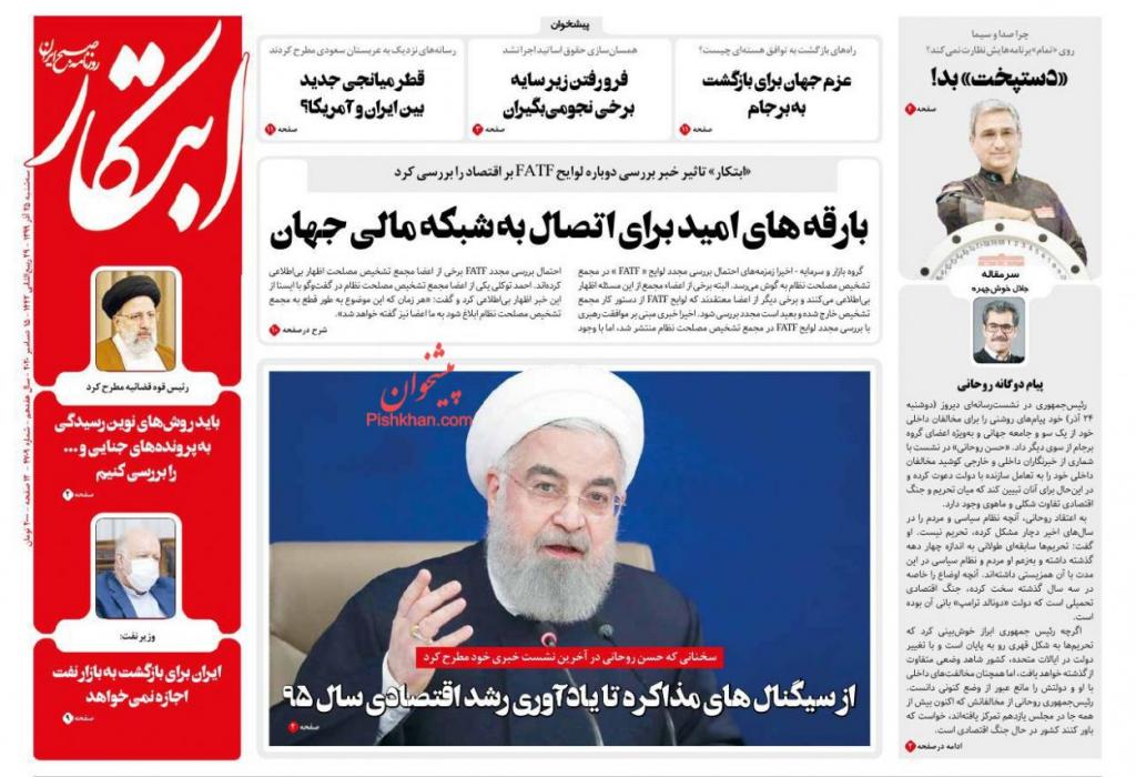 مانشيت إيران: خطة رفع العقوبات الصادرة عن البرلمان ومسؤولية الأصوليين 4