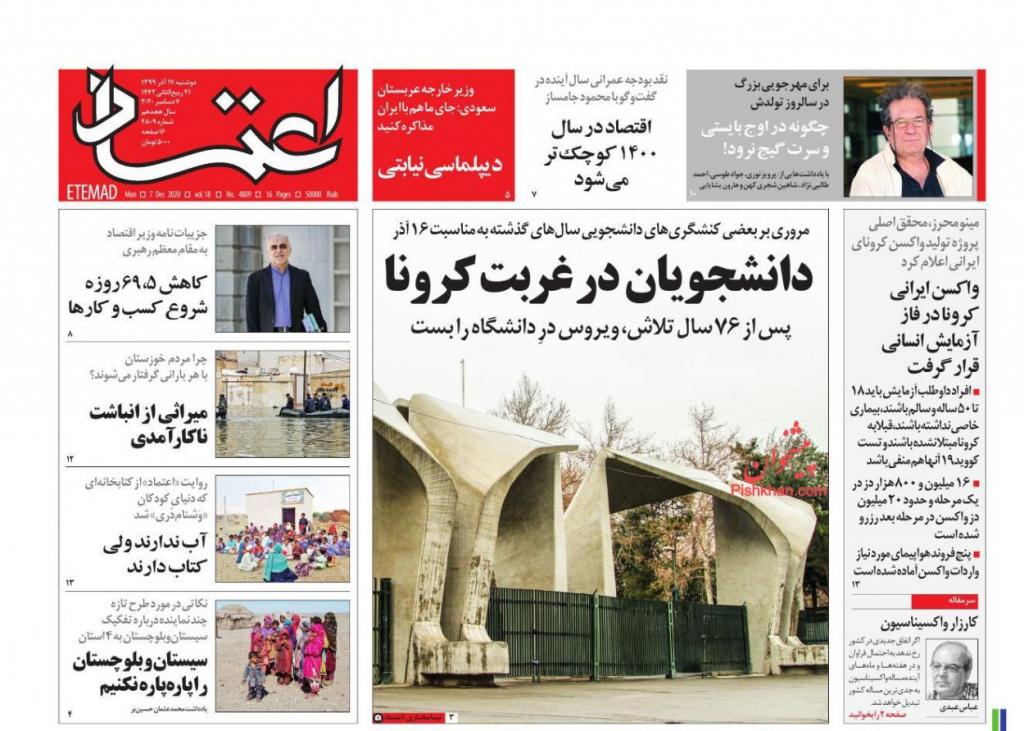 مانشيت إيران: هل يجتمع الإصلاحيون في خندق واحد للانتخابات الرئاسية المقبلة؟ 4