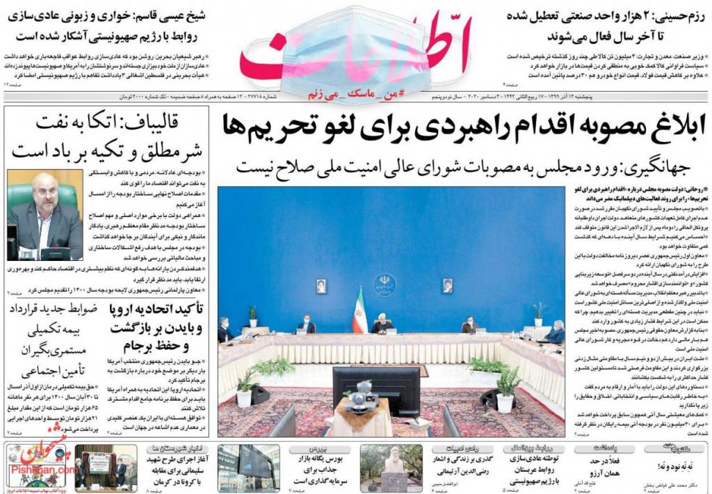 مانشيت إيران: ميزانية إيران الجديدة بين النفط والضرائب 1