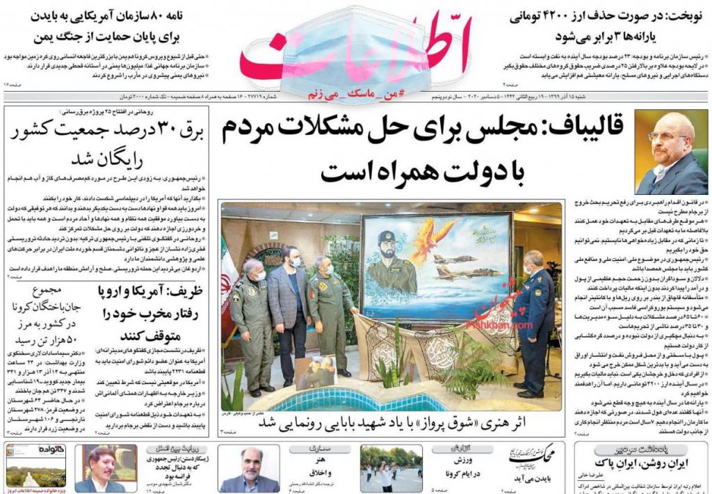 أبرز العناوين الواردة في الصحف الإيرانية 2
