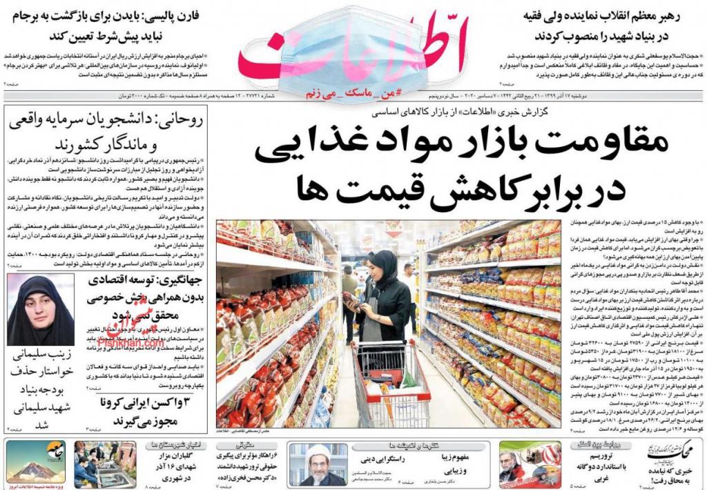 مانشيت إيران: هل يجتمع الإصلاحيون في خندق واحد للانتخابات الرئاسية المقبلة؟ 2