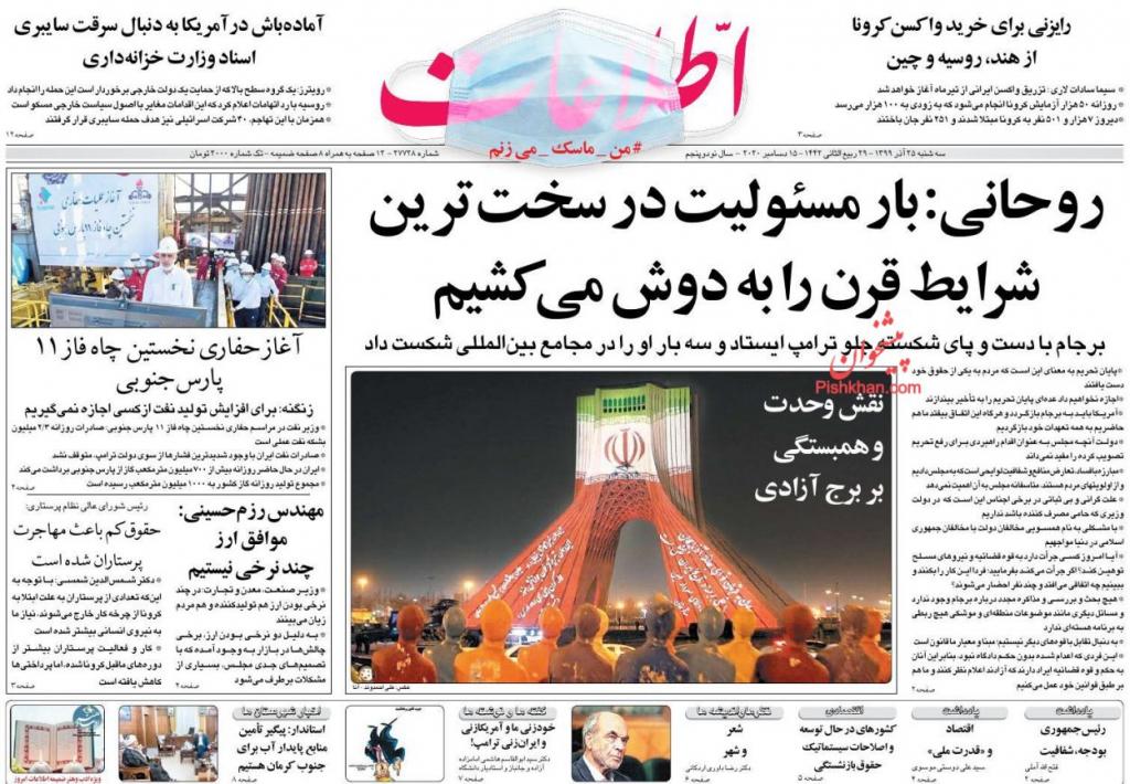 مانشيت إيران: خطة رفع العقوبات الصادرة عن البرلمان ومسؤولية الأصوليين 2