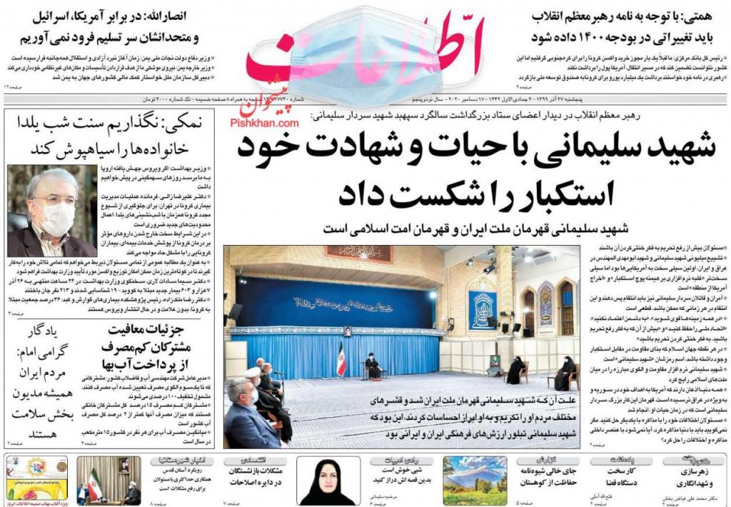 مانشيت إيران: تاريخ علاقة روحاني بأوباما ومصير الرهان على بايدن 1