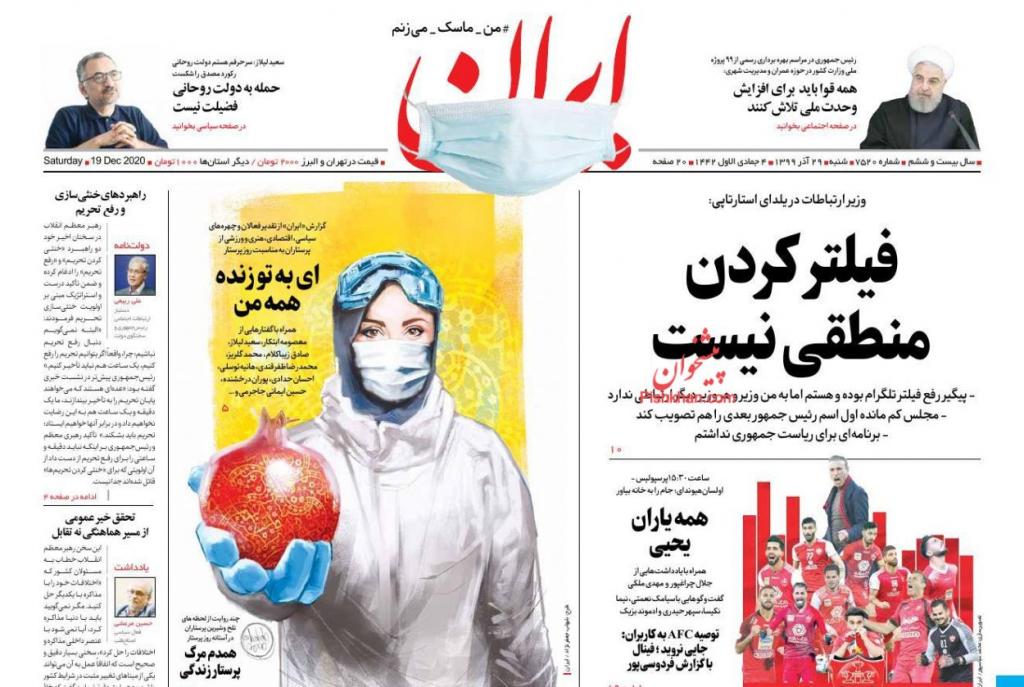 مانشيت إيران: الانتخابات الرئاسية بين الدفاع عن العسكريين والبحث عن الخلل عند الإصلاحيين 2