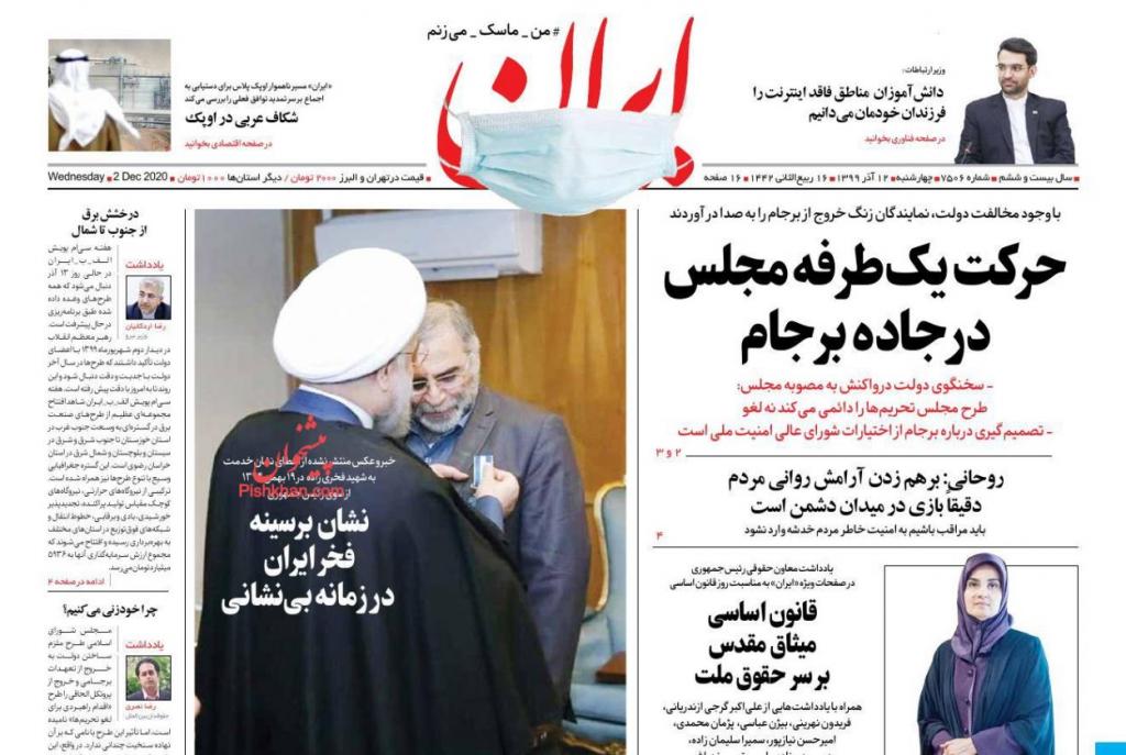 """مانشيت إيران: الرد على اغتيال فخري زاده بين خطة البرلمان و""""الأدوات"""" في المنطقة 1"""