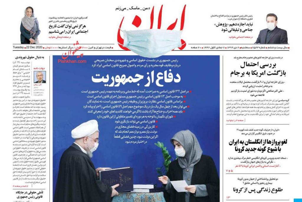 أبرز عناوين الواردة في الصحف الإيرانية 2