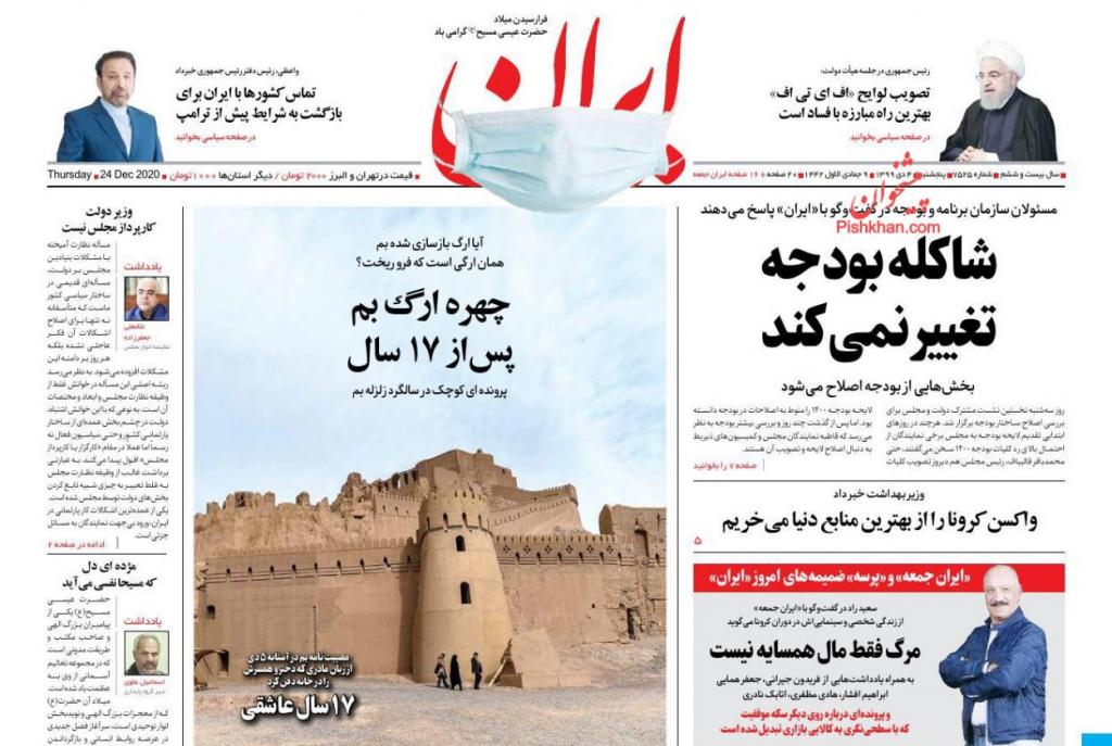 """مانشيت إيران: سياسة إيران """"الإيجابية"""" تجاه أذربيجان وقطع أيدي الخارج في المنطقة 1"""