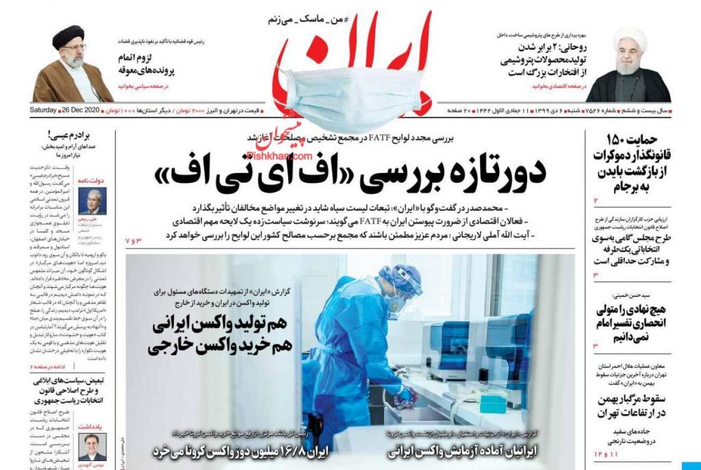 مانشيت إيران: 45 ألف شخص تبرّع لاختبار لقاح كورونا الإيراني 1