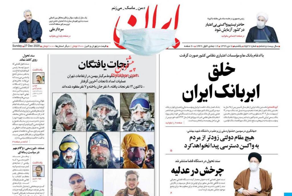 مانشيت إيران: الاقتصاد الإيراني عالق بين عجلة الاقتصاد الحر والاقتصاد الحكومي 1