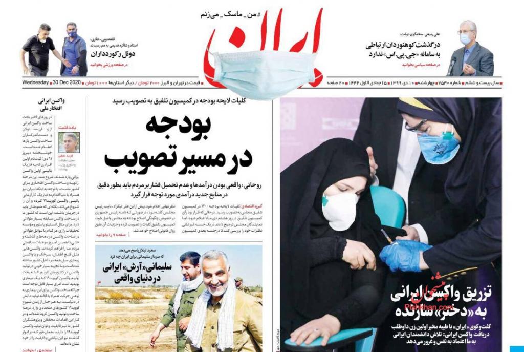 مانشيت إيران: هل يخطط الأصوليون لدخول الانتخابات الرئاسية برستم ومحمد؟ 1
