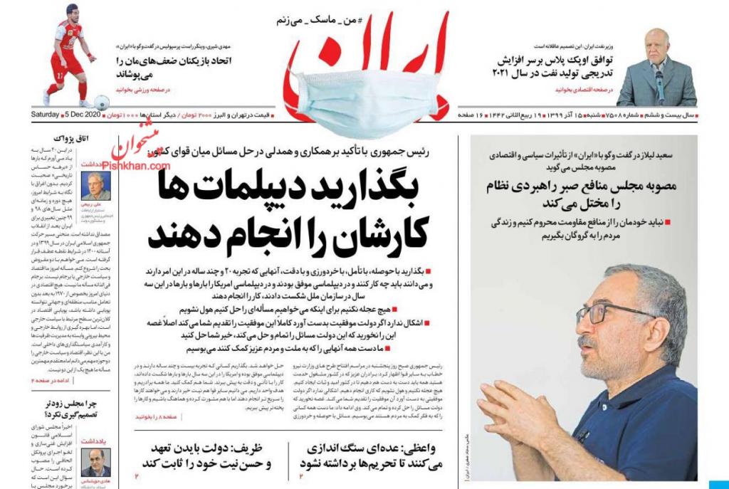 مانشيت إيران: صراع البرلمان والحكومة بين الموازنة وخطة رفع العقوبات 1
