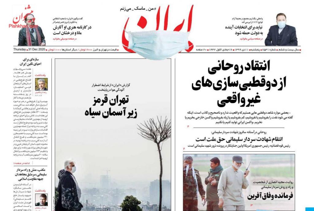 مانشيت إيران: سليماني لم يفسد زيّه العسكري بدهاليز السياسة الداخلية 2