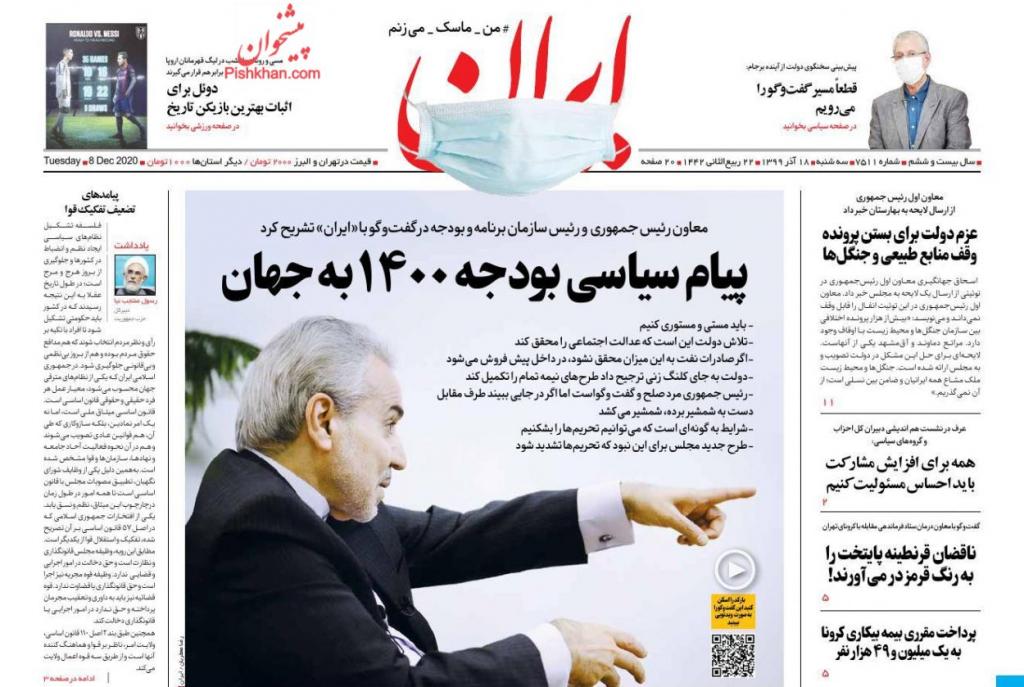مانشيت إيران: فوضى مربكة في قطاع الأدوية 1
