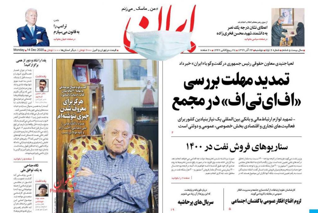 مانشيت إيران: خامنئي يوافق على تمديد مهلة مناقشة القوانين المتعلقة بانضمام إيران لمجموعة العمال المالي الدولية 2