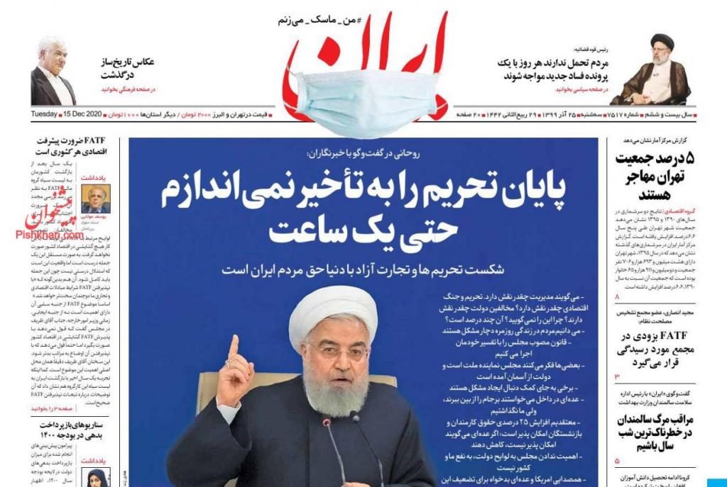 أبر العناوين الواردة في الصحف الإيرانية 3