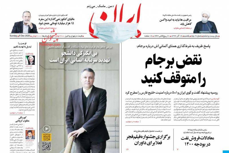 مانشيت إيران: كيف يمكن للحكومة استغلال خطة البرلمان لرفع العقوبات؟ 1