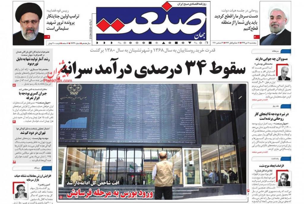 مانشيت إيران: سليماني لم يفسد زيّه العسكري بدهاليز السياسة الداخلية 1