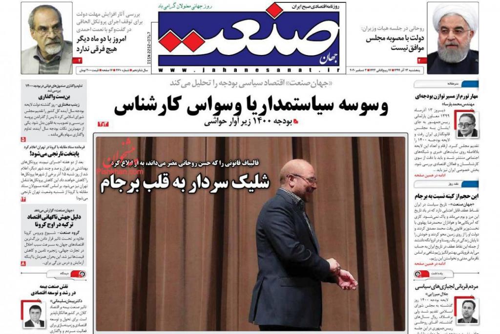 مانشيت إيران: ميزانية إيران الجديدة بين النفط والضرائب 2