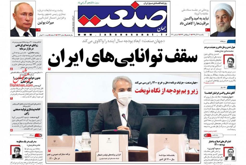 مانشيت إيران: كيف يمكن للحكومة استغلال خطة البرلمان لرفع العقوبات؟ 5
