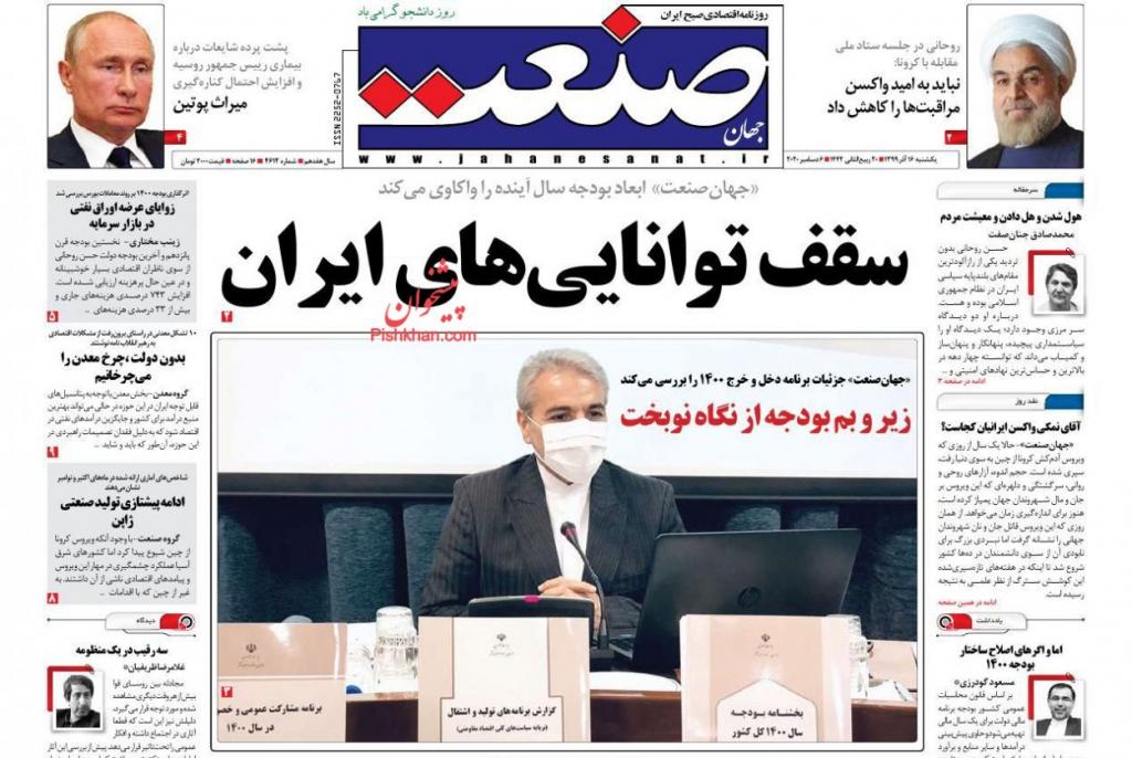 مانشيت إيران: هل يجتمع الإصلاحيون في خندق واحد للانتخابات الرئاسية المقبلة؟ 1