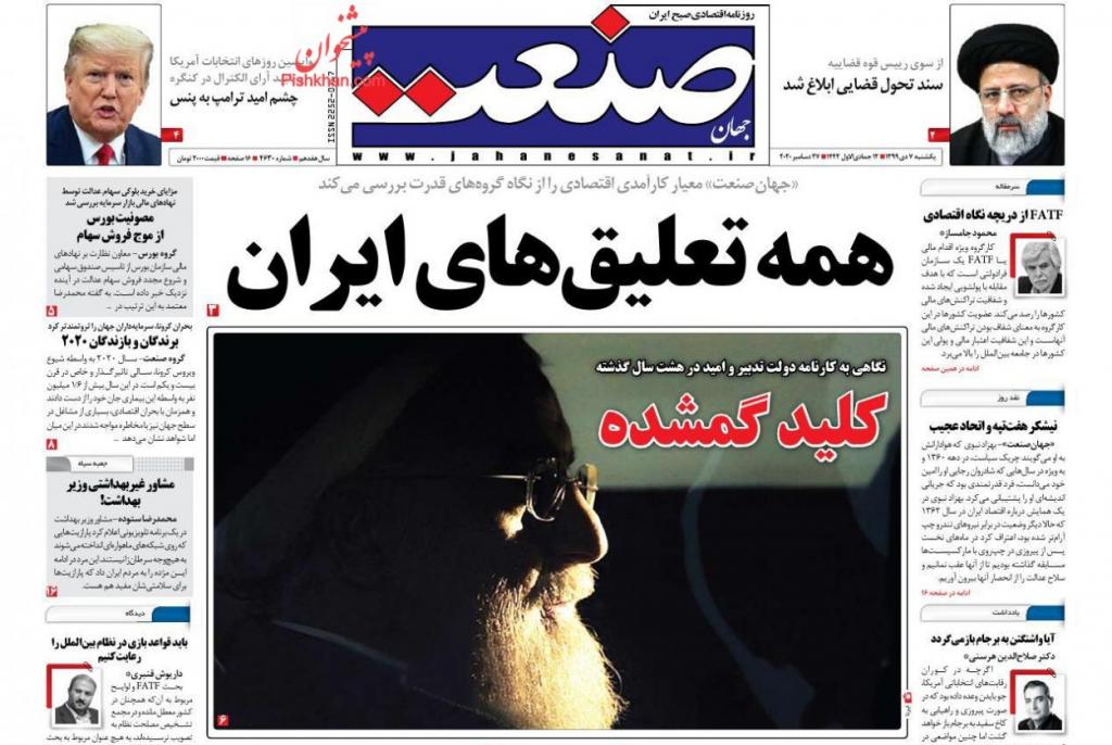 مانشيت إيران: الاقتصاد الإيراني عالق بين عجلة الاقتصاد الحر والاقتصاد الحكومي 2