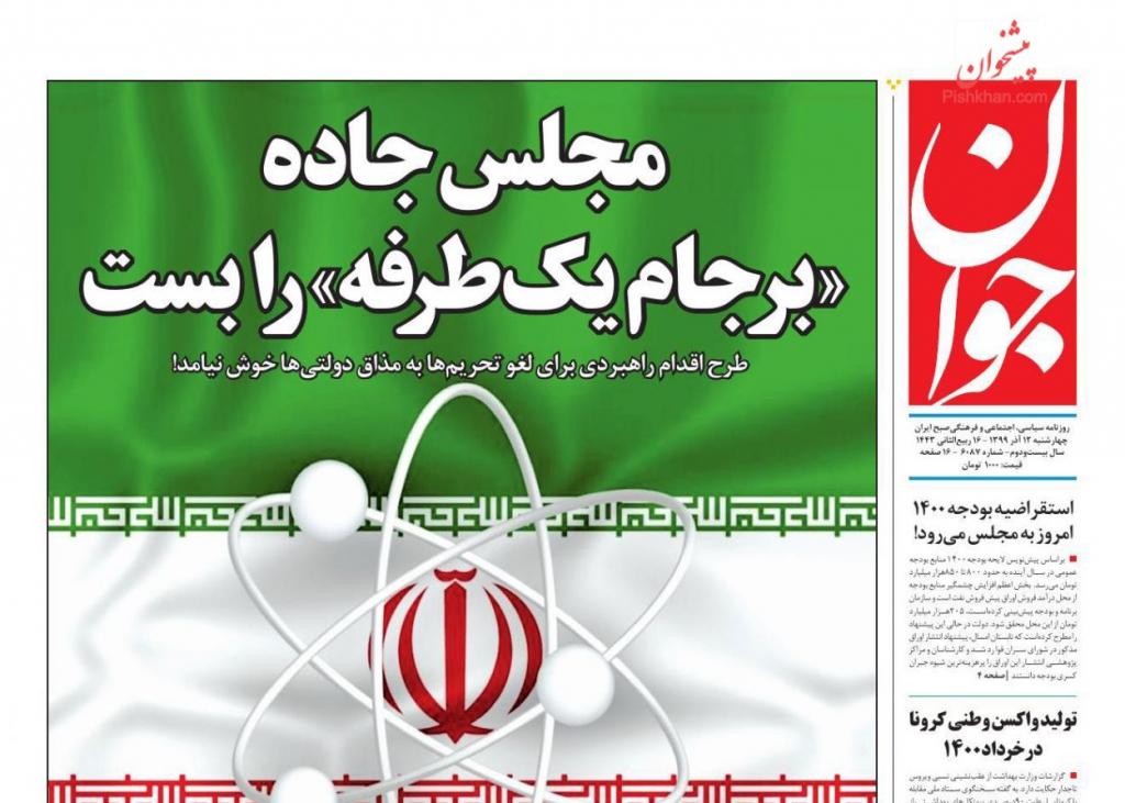 """مانشيت إيران: الرد على اغتيال فخري زاده بين خطة البرلمان و""""الأدوات"""" في المنطقة 3"""