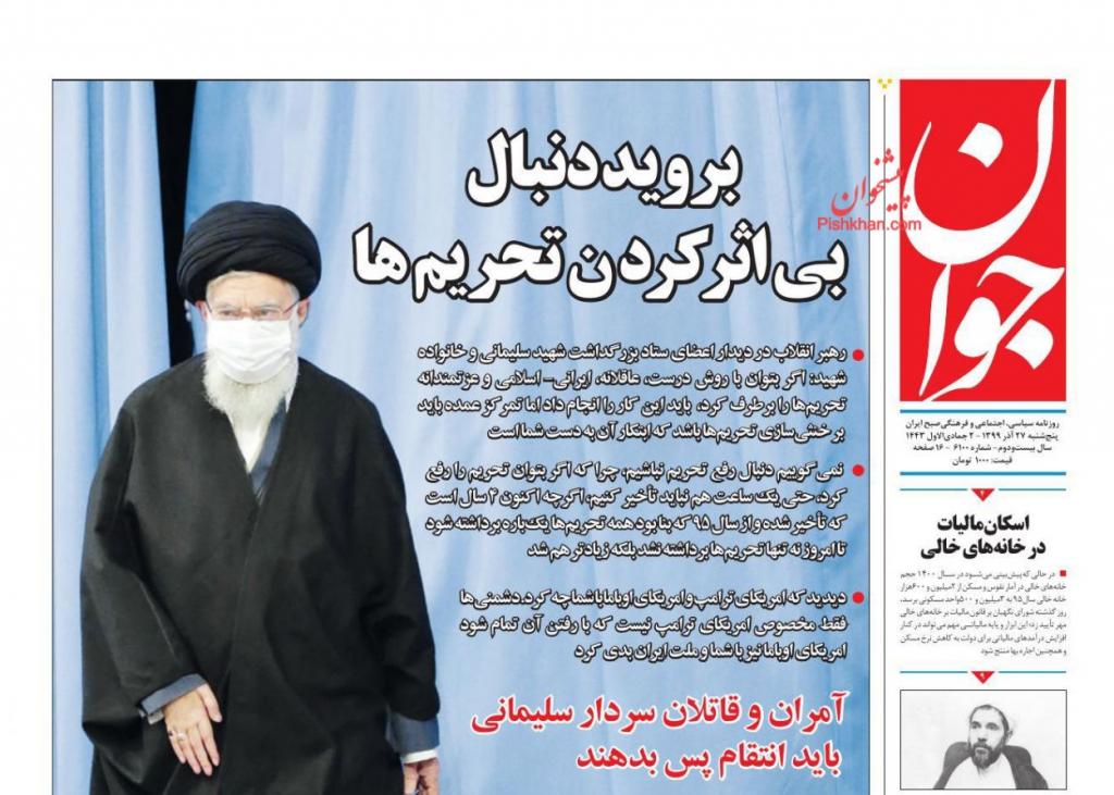 أبرز العناوين الواردة في الصحف الإيرانية 8