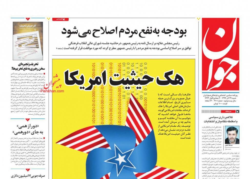 أبرز العناوين الواردة في الصحف الإيرانية 4