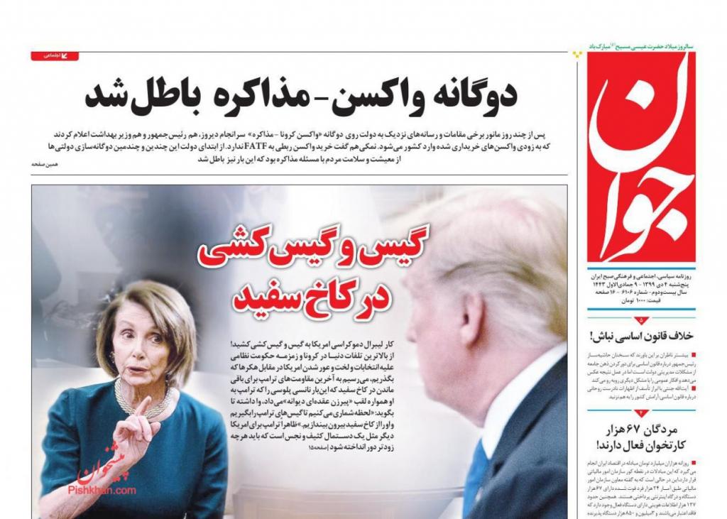 """مانشيت إيران: سياسة إيران """"الإيجابية"""" تجاه أذربيجان وقطع أيدي الخارج في المنطقة 5"""