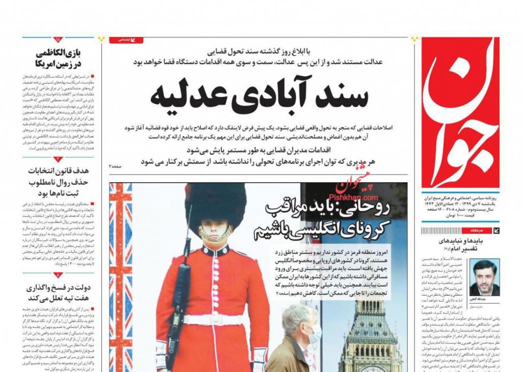 مانشيت إيران: الاقتصاد الإيراني عالق بين عجلة الاقتصاد الحر والاقتصاد الحكومي 3