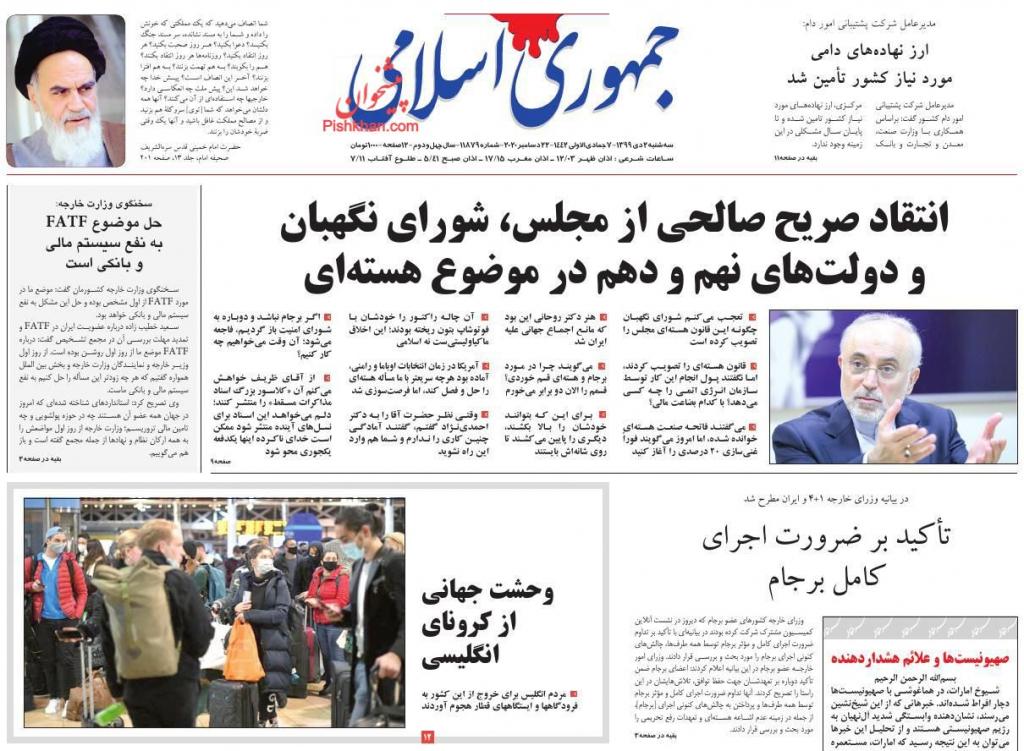 مانشيت إيران: الإيرانيون بين كورونا والتلوث والأزمات الاقتصادية 1