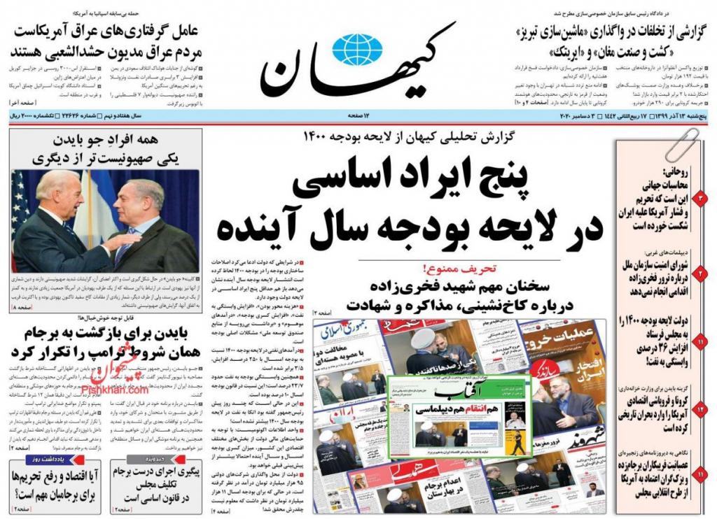 مانشيت إيران: ميزانية إيران الجديدة بين النفط والضرائب 5
