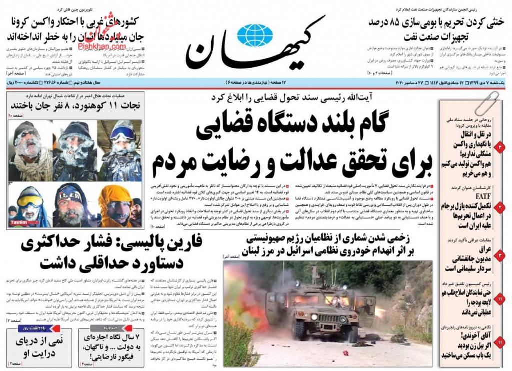 مانشيت إيران: الاقتصاد الإيراني عالق بين عجلة الاقتصاد الحر والاقتصاد الحكومي 5