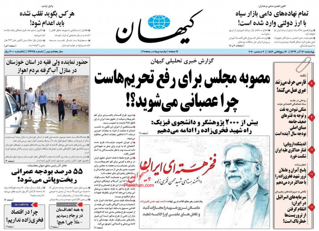 """مانشيت إيران: الرد على اغتيال فخري زاده بين خطة البرلمان و""""الأدوات"""" في المنطقة 5"""