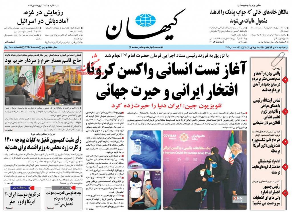 مانشيت إيران: هل يخطط الأصوليون لدخول الانتخابات الرئاسية برستم ومحمد؟ 5