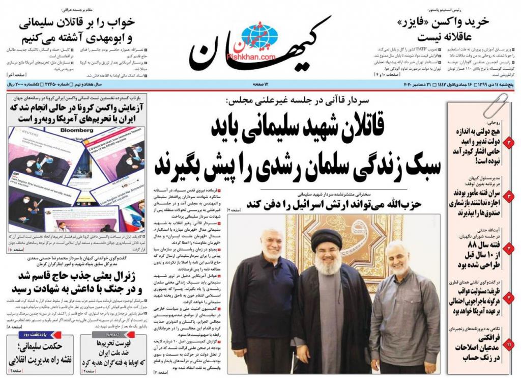 مانشيت إيران: سليماني لم يفسد زيّه العسكري بدهاليز السياسة الداخلية 3