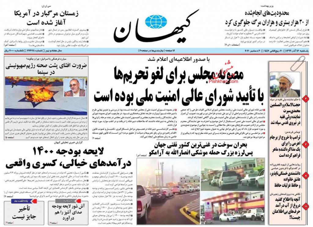 مانشيت إيران: كيف يمكن للحكومة استغلال خطة البرلمان لرفع العقوبات؟ 2