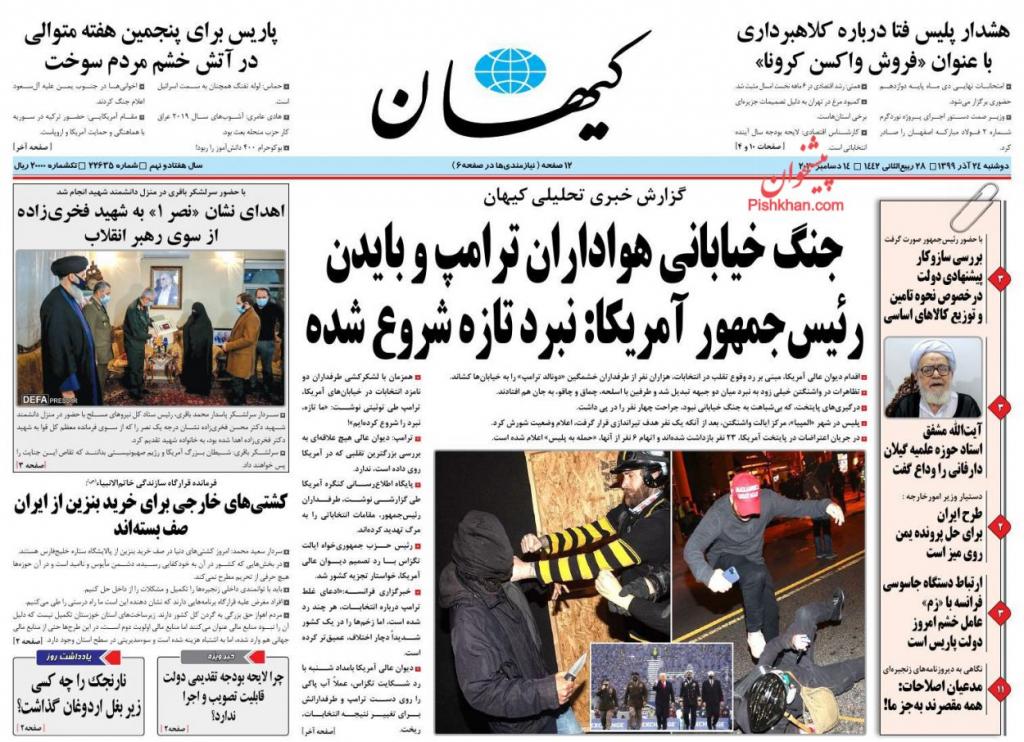 مانشيت إيران: خامنئي يوافق على تمديد مهلة مناقشة القوانين المتعلقة بانضمام إيران لمجموعة العمال المالي الدولية 5