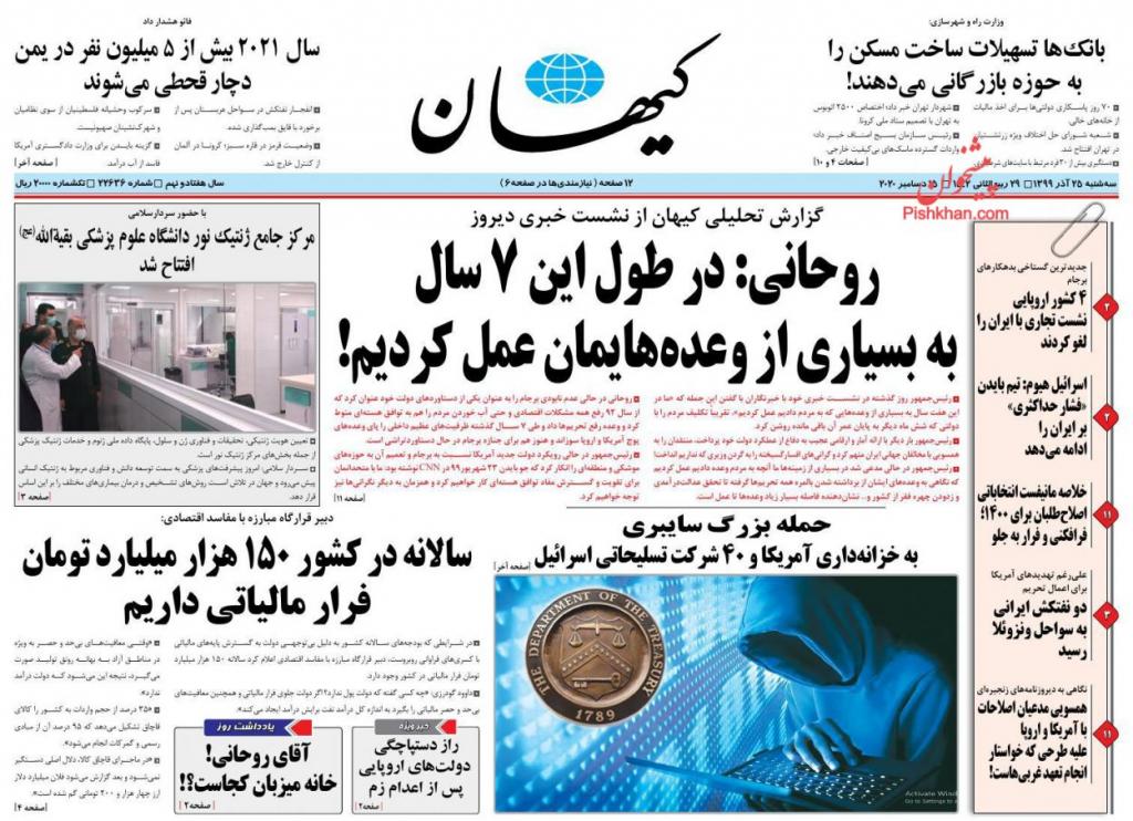 مانشيت إيران: خطة رفع العقوبات الصادرة عن البرلمان ومسؤولية الأصوليين 3