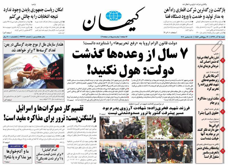 مانشيت إيران: صراع البرلمان والحكومة بين الموازنة وخطة رفع العقوبات 5