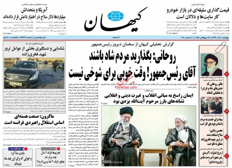 مانشيت إيران: الإيرانيون وقرار الحد الأدنى للأجور.. هل تكفيهم الـ 3 ملايين تومان؟ 3