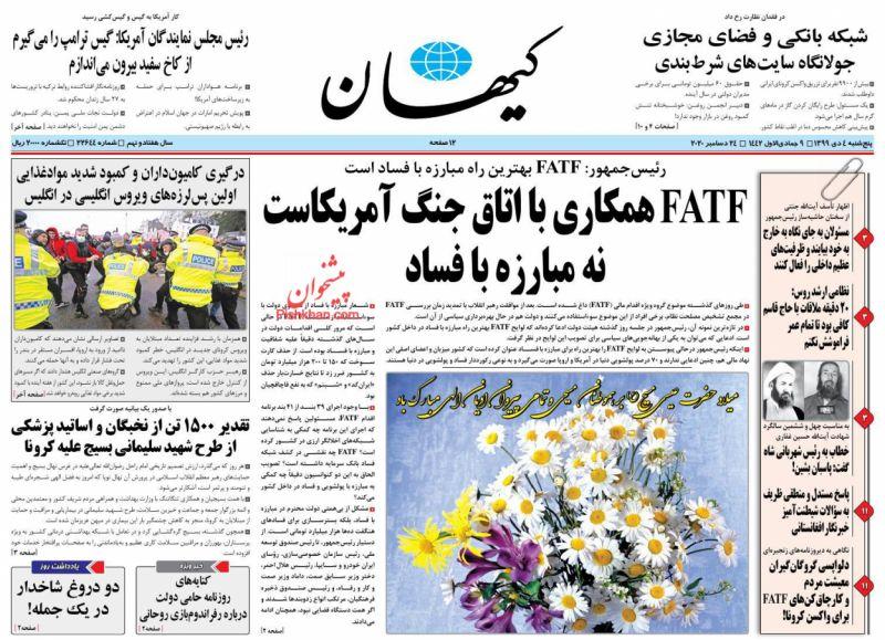 """مانشيت إيران: سياسة إيران """"الإيجابية"""" تجاه أذربيجان وقطع أيدي الخارج في المنطقة 3"""