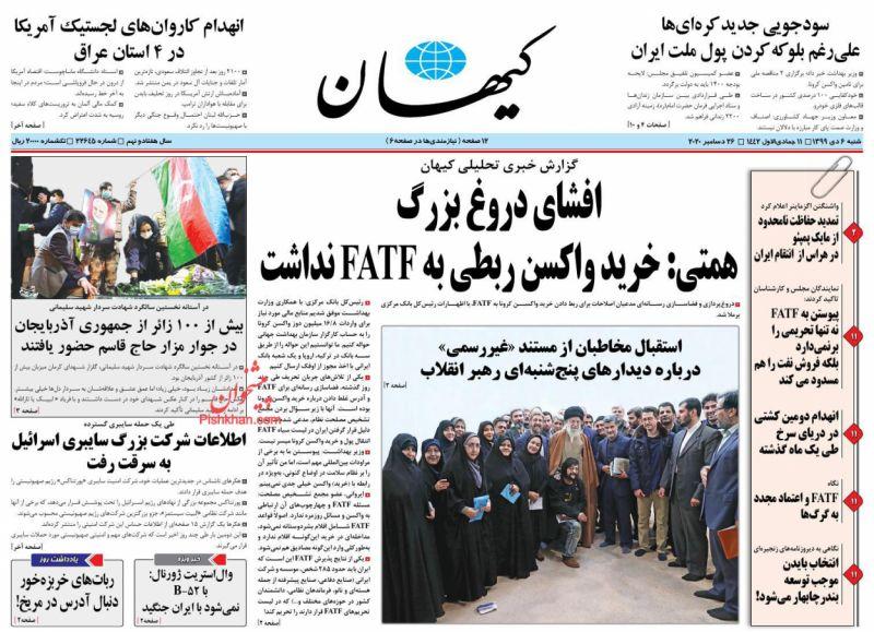 مانشيت إيران: 45 ألف شخص تبرّع لاختبار لقاح كورونا الإيراني 3