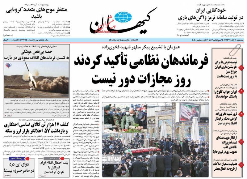 مانشيت إيران: ماذا سيحصل إن أُطلق صاروخ من إيران على إسرائيل؟ 1