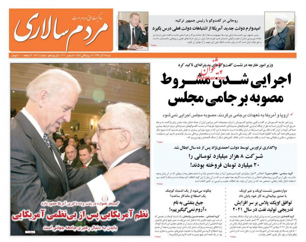 مانشيت إيران: صراع البرلمان والحكومة بين الموازنة وخطة رفع العقوبات 4