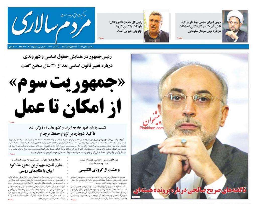مانشيت إيران: الإيرانيون بين كورونا والتلوث والأزمات الاقتصادية 4
