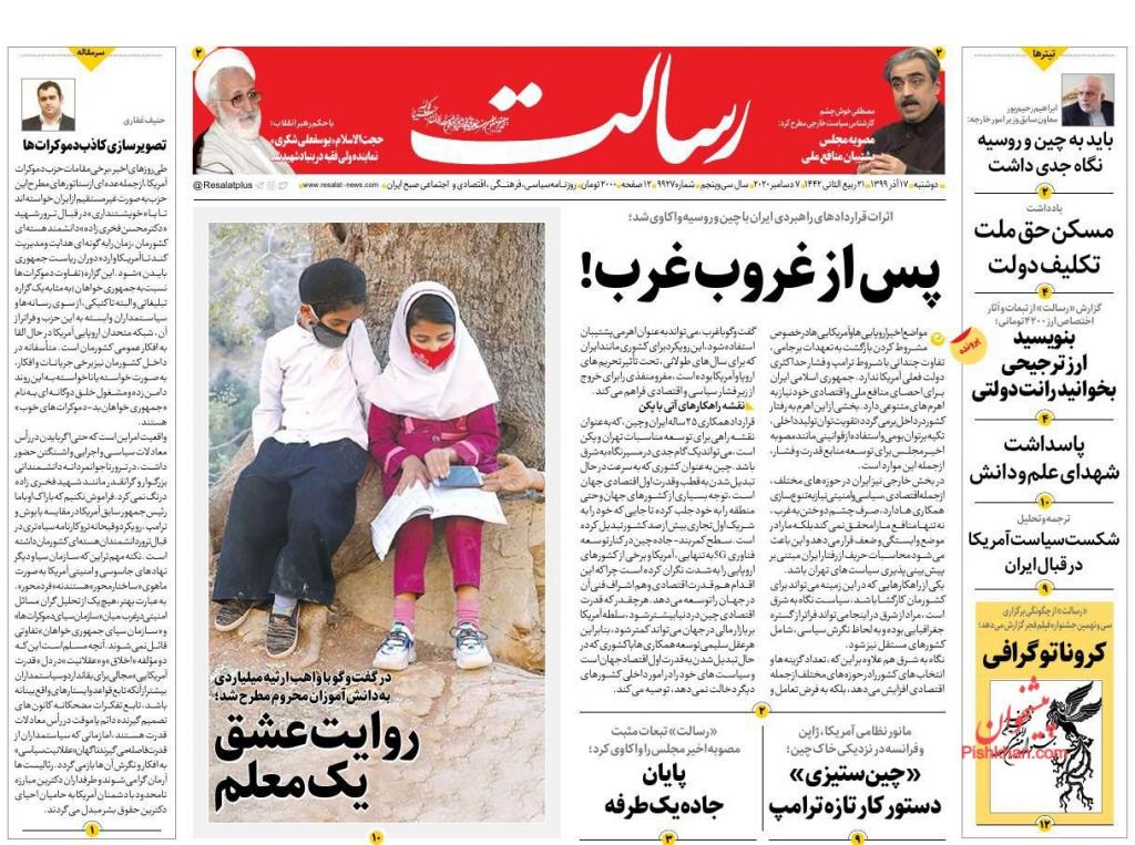 مانشيت إيران: هل يجتمع الإصلاحيون في خندق واحد للانتخابات الرئاسية المقبلة؟ 5